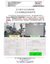 关于我司VCI防锈母粒不含亚硝酸盐的郑重声明