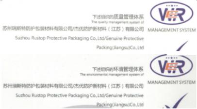我司顺利获颁2015版 ISO9001 & ISO14001 证书